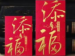 新春拜年红包设计
