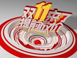 C4D平面海报设计