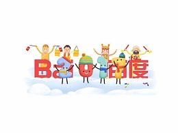 2017【百度Doodle 设计盘点】新年前夜 & 元旦