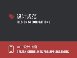 APP设计指南-设计规范