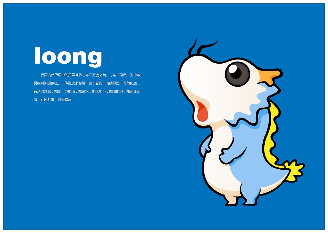 以可爱的卡通形象来表现中国龙.