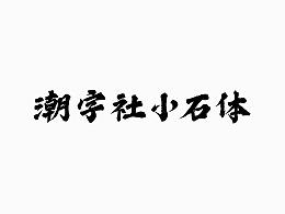 潮字社小石体  附件可下载