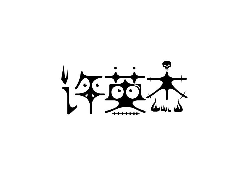 张大福名字字体标志设计(二)|标志|平面|张大福图片