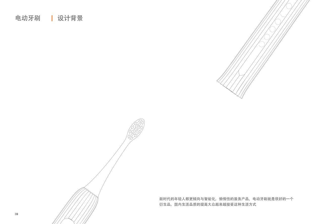 电动牙刷设计