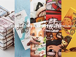 【2019作品總結】瀾帝(天津)品牌設計