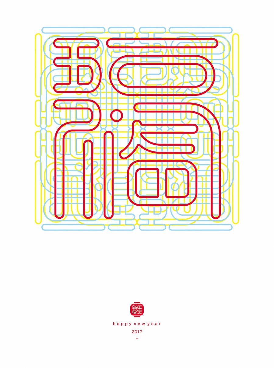 查看《合体字之祝福语》原图,原图尺寸:1028x1382
