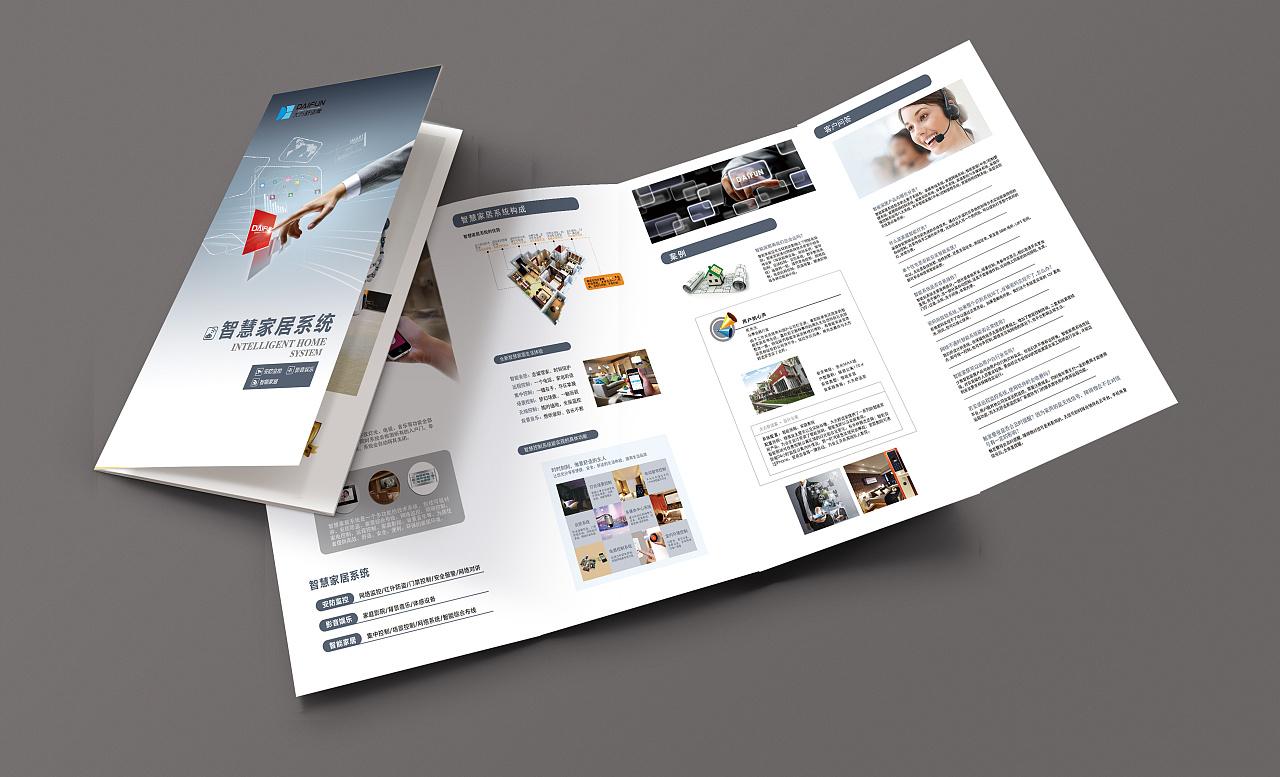 四折页宣传手册