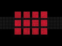 汉字组合的可能性