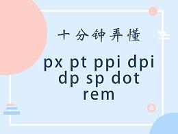 十分钟弄懂px pt ppi dpi dp sp dot rem!!