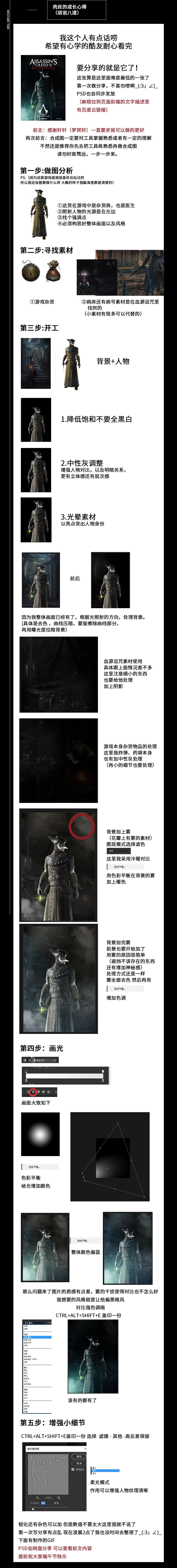 查看《【刺客信条】Assassin海报练习搞-分享PSD》原图,原图尺寸:900x7956