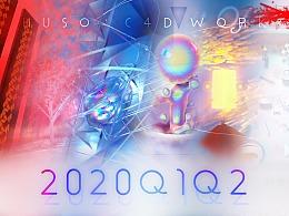 2020上半年C4D作品整理(2020Q1Q2 C4D Collection)