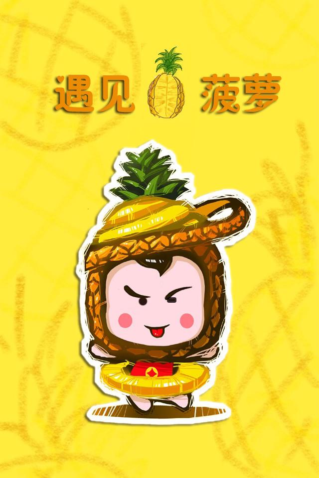 菠萝图片 卡通图片