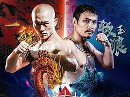 6月2日WLF武林风环球拳王争霸赛重庆忠县站-海报物料