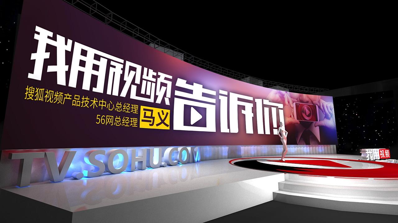 搜狐视频_2016搜狐视频推介会-舞台及外场布置