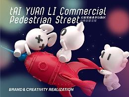 【太原里商业步行街】品牌创意设计营销落地方案