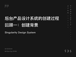 后台产品设计系统的创建过程回顾一:创建背景(附源文件)