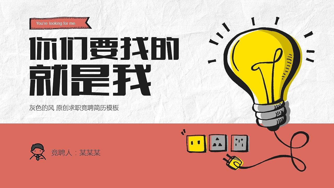 红黄色创意手绘风格灯泡主题求职竞聘应聘简历ppt模板