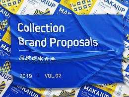 2019-品牌提案合集