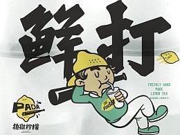 茶饮设计  奶茶  水果茶 餐饮VI  柠檬茶