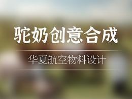骆驼奶粉宣传广告——华夏航空