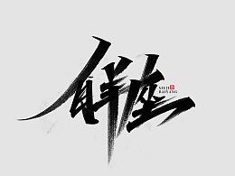 丶埖裳   秀丽笔手写字集