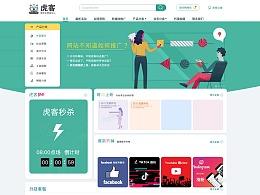 虎客网-海外SEO、FB社交账号网站