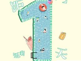 冰饮节海报