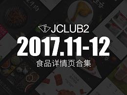 2017食品类目详情页合集