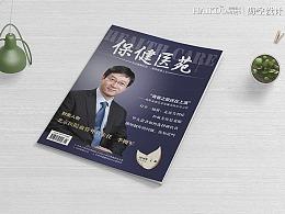 《保健医苑》·2018年第1期·发行杂志设计   海空设计
