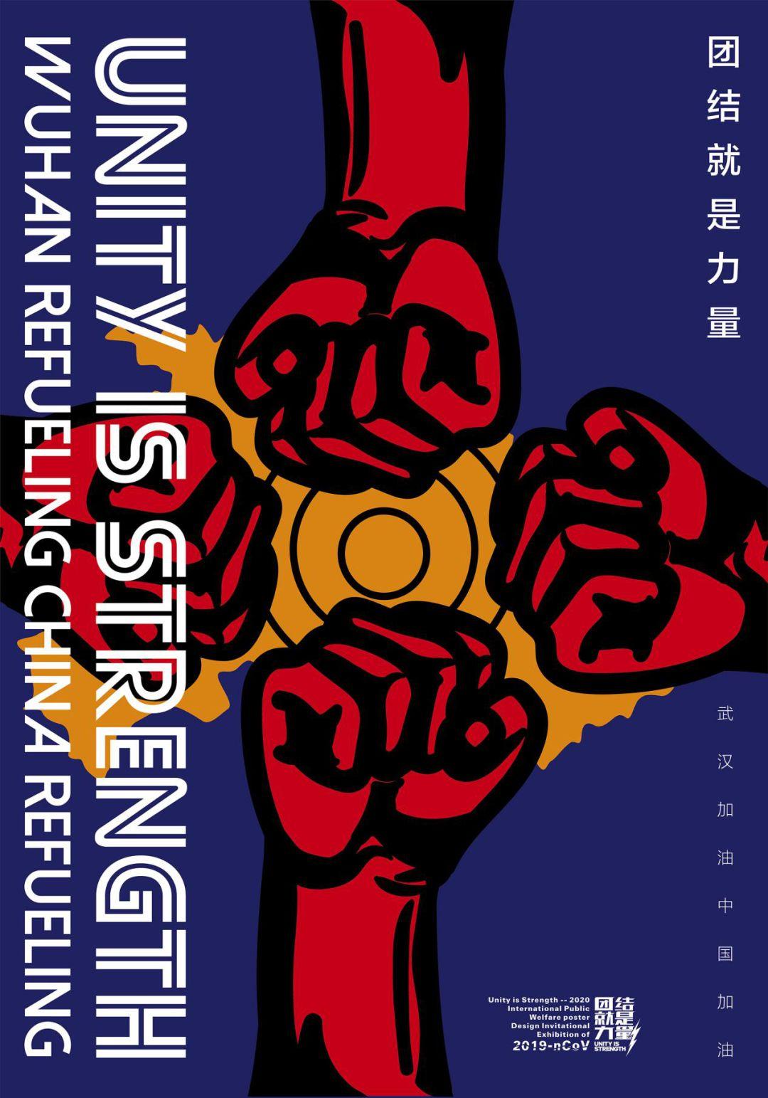 """团结就是力量——2020抗击""""新型冠状病毒""""国际公益海报设计邀请展纪实合集一插图(72)"""