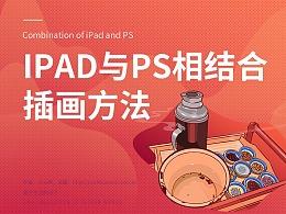 教程-ipad与ps相结合插画方法