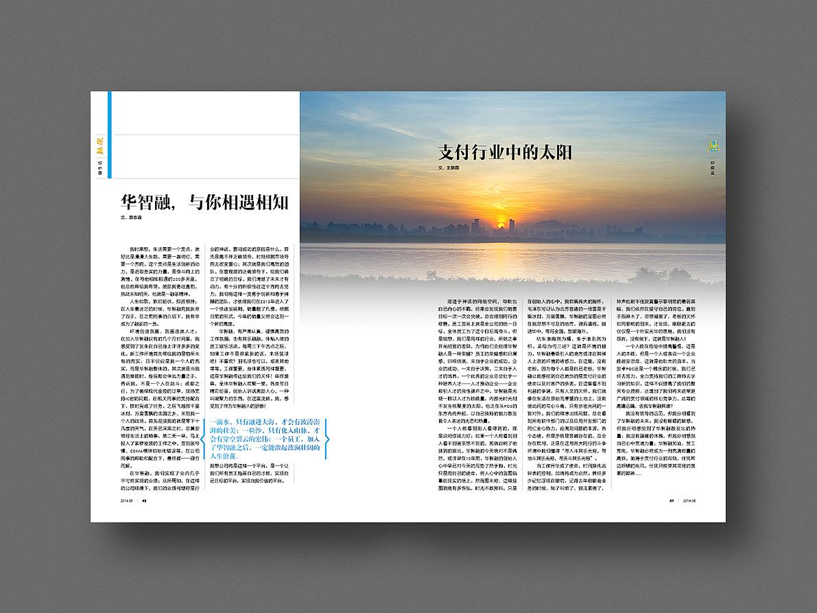 企业内刊编辑软件_科技企业内刊