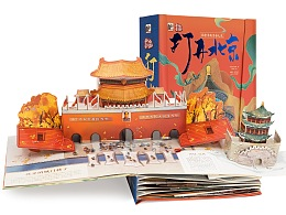 《打开北京》立体书