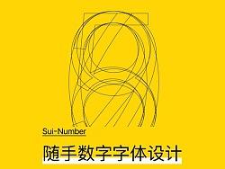 随手理财数字字体设计