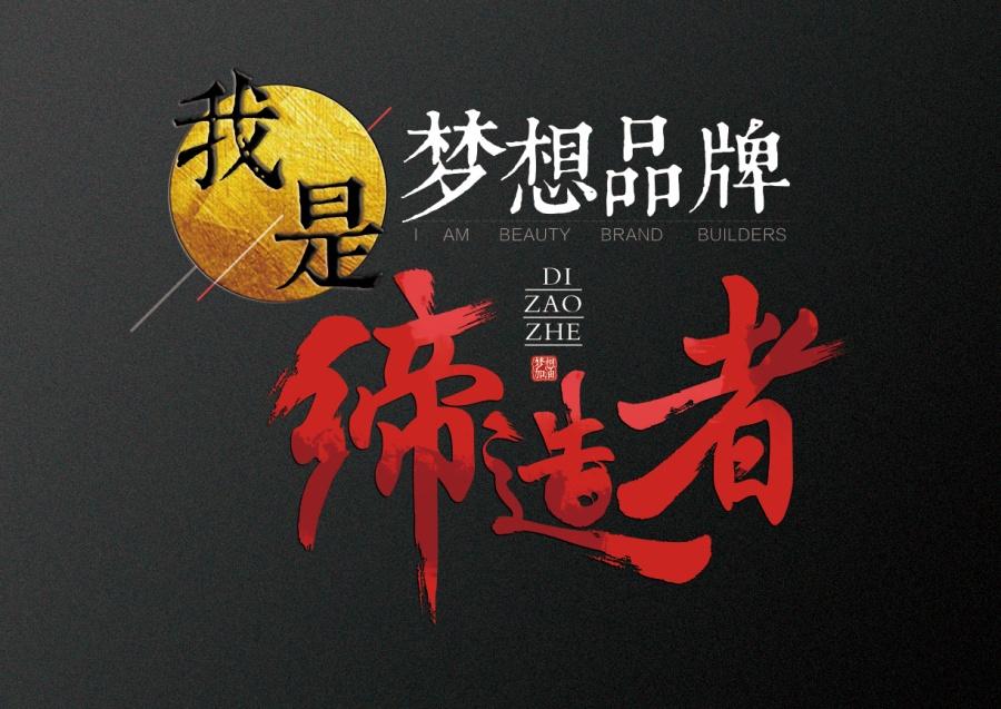 创意字体logo户型中国风水墨设计要领标志室内设计对于大毛笔的设计字体图片