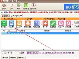 京东使用打印订单软件操作打印京东无界电子面单