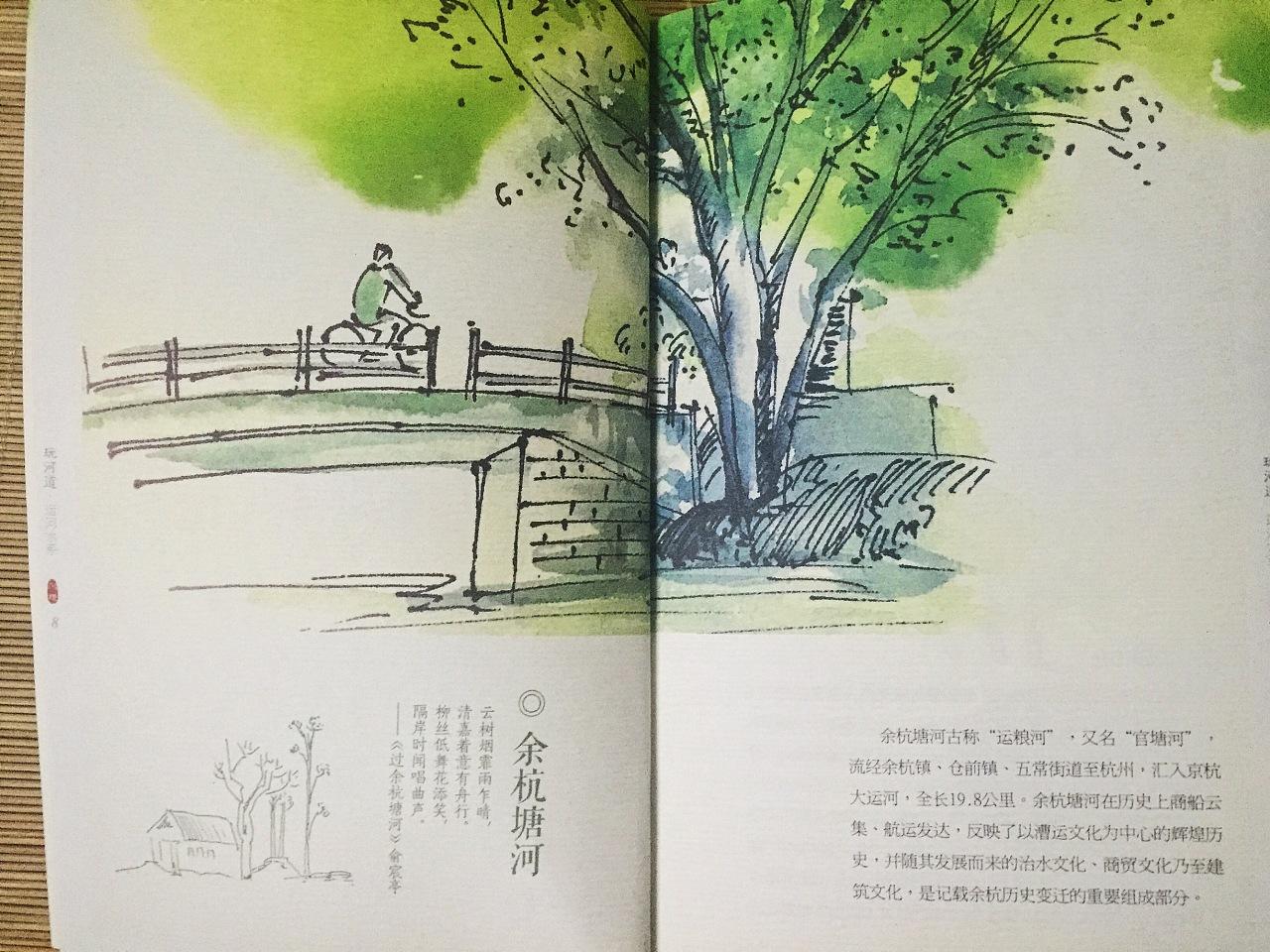 河道手绘本