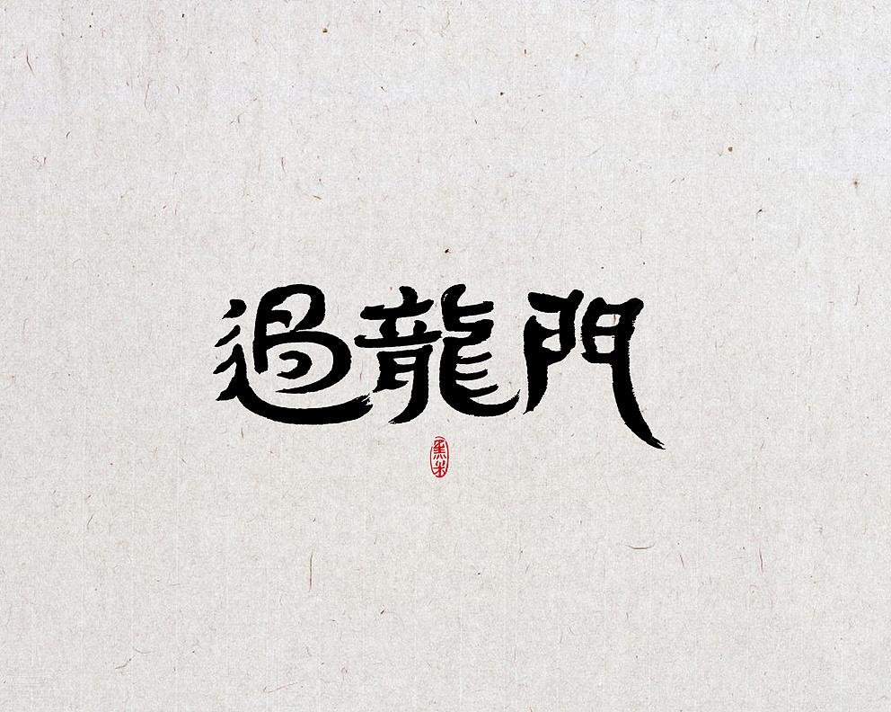 过龙门 br>字体设计 中国传统文化 词牌名之图片