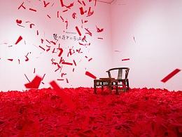 萤火虫下的剪纸展 北京站