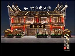 【地瓜老火锅永州店】成都火锅店设计公司   古兰装饰