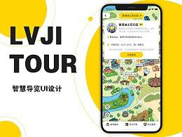 旅游智慧导览UI设计
