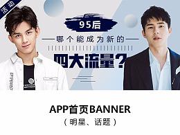 APP首页banner  活动套图