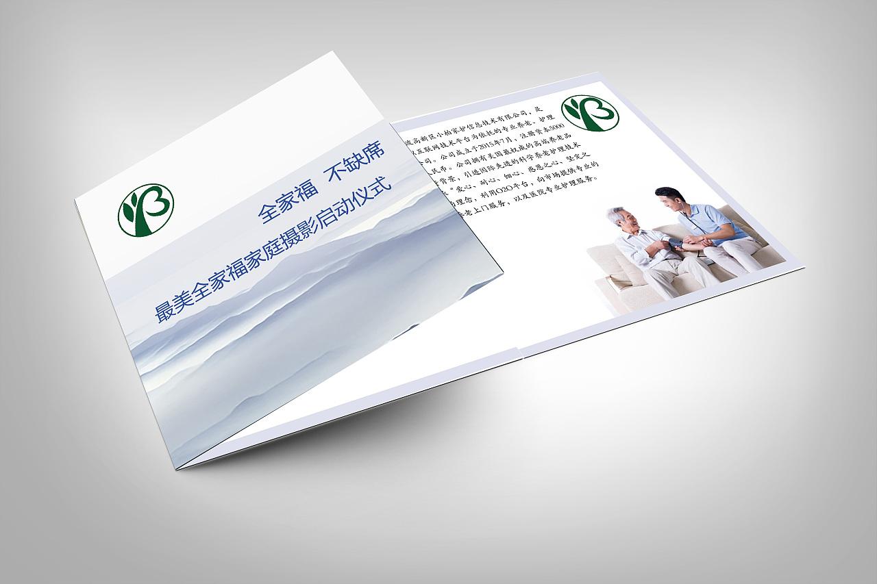 小柏家护平面设计-平面-宣传品-叮咚dingdong - 原创