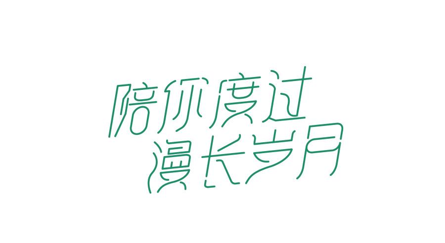 人生如歌--插画字体v人生练习-陈奕迅-陪你度过日本歌曲平面设计图片