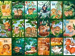 《森林派对之二十四节气》