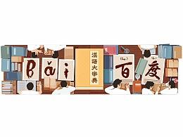 百度Doodle   盛世修典 《汉语大辞典》编撰完成纪念日