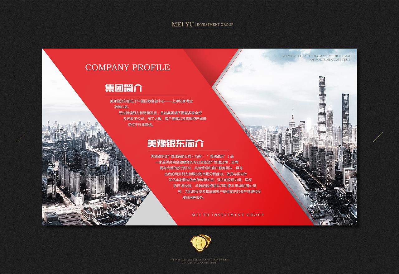 金融产品手册ppt设计图片