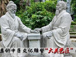 中医药是中华文明的瑰宝,传承中医文化雕塑。——大美艺匠