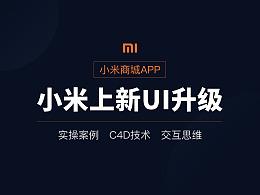 小米商城 - 新品模块UI升级全面解析!