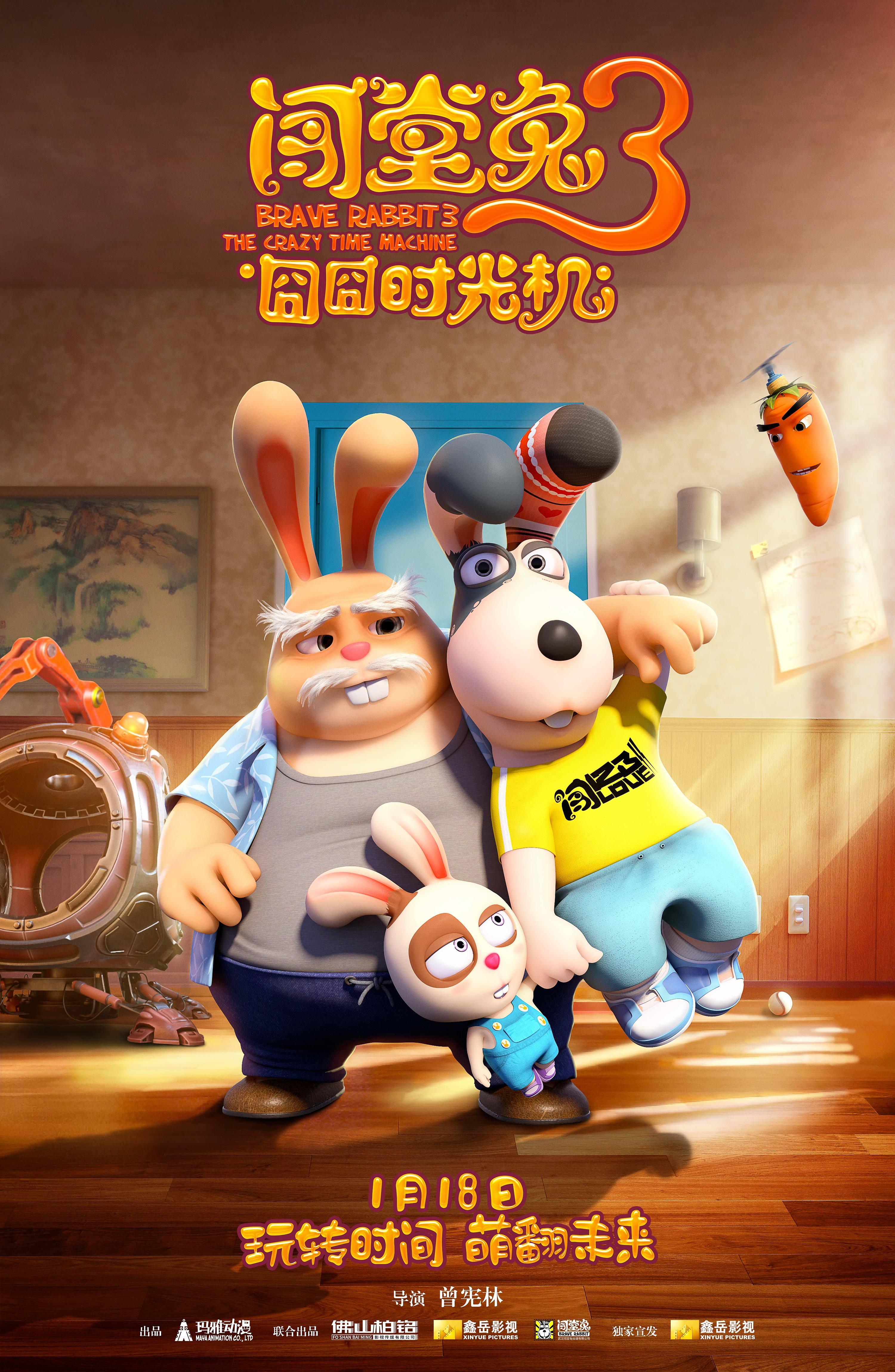 电影《闯堂兔3囧囧时光机》海报